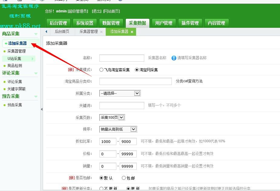 飞鸟淘宝客程序6月6日飞天侠5.0采集器更新补丁