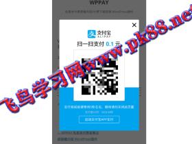 WPPAY免费 免登录 付费查看内容/付费下载资源 WordPress插件