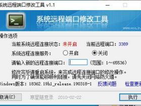 游戏服务器端口3389修改器