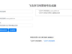 汉字转语音网站源码程序