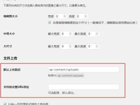 WordPress素材媒体上传路径设置
