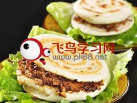陕西肉夹馍秘方,肉夹馍制作方法