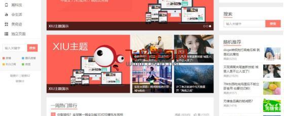 wordpress主题阿里百秀XIU最新版本7.7
