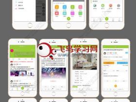 Discuz论坛漂亮Aini_a2手机模板免费下载
