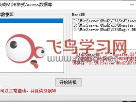 Gom引擎DBC数据库转换为MDB格式数据库工具