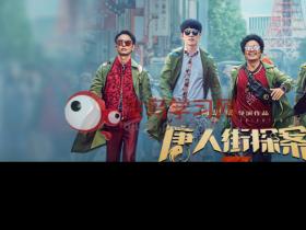 唐人街探案3免费观看
