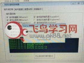 单机传奇架设错误代码2,可能无法找到dbserver.exe