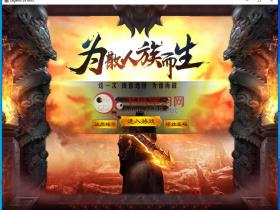 神话火龙单职业第二季火龙二合一传奇单机版本-带光柱完整版带登录器