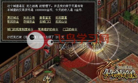 2018怀旧独家仙剑2.85《龙之战魂》