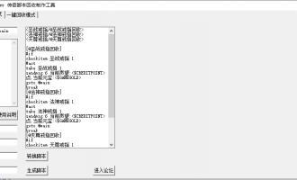 传奇游戏一键回收NPC脚本制作软件