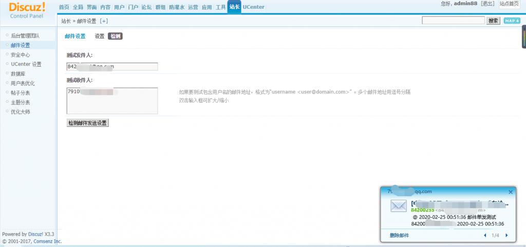 QQ邮箱配置Discuz邮件方法