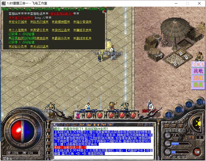 单机版本-1.85复古雷霆三合一,玩法多多,新增8大地图,4套装备