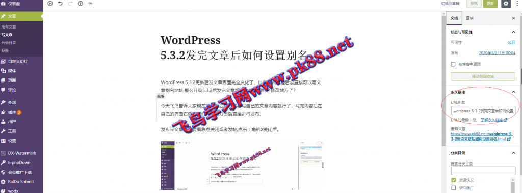 WordPress 5.3.2发完文章后如何设置别名URL