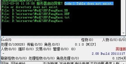 单机传奇架设服务器启动异常!Code1 Table does not exist怎么办