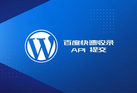 WordPress网站百度快速收录 API 提交教程
