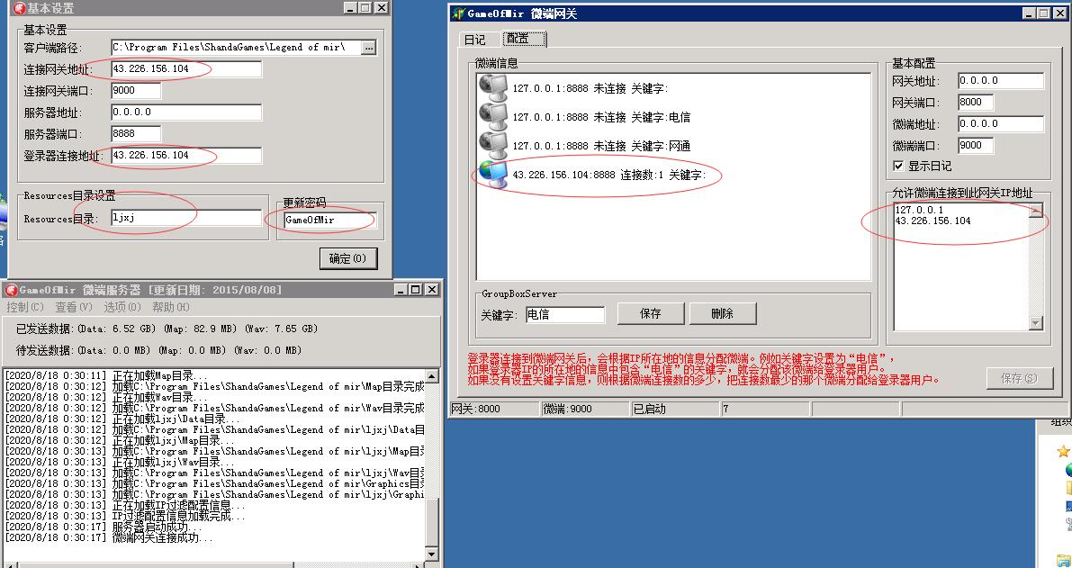 传奇架设教程GOM引擎微端设置方法