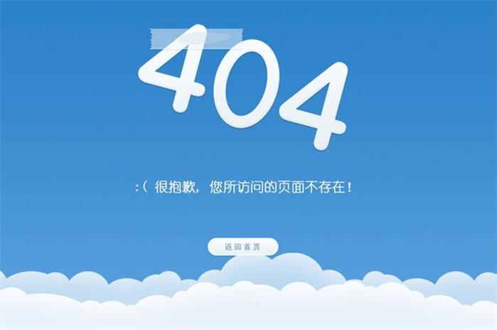 免费错误404html页面下载