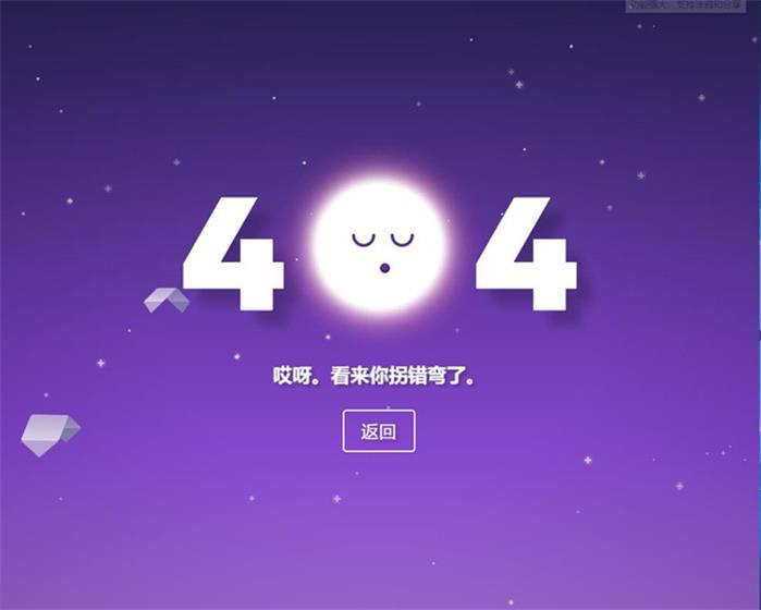 错误404html模板下载紫色月亮