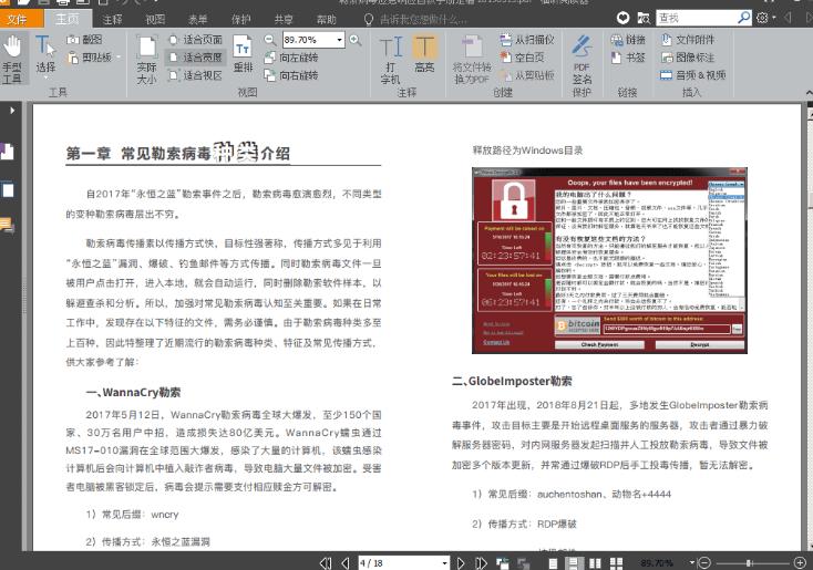 PDF阅读器中文免费破解版