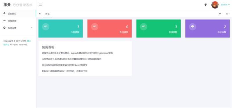 短网址生成网站源码程序下载