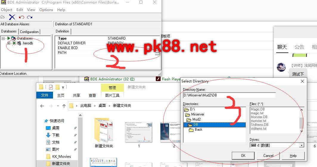 dbc2000数据库配置方法