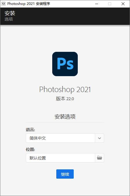 Photoshop2021免费破解版