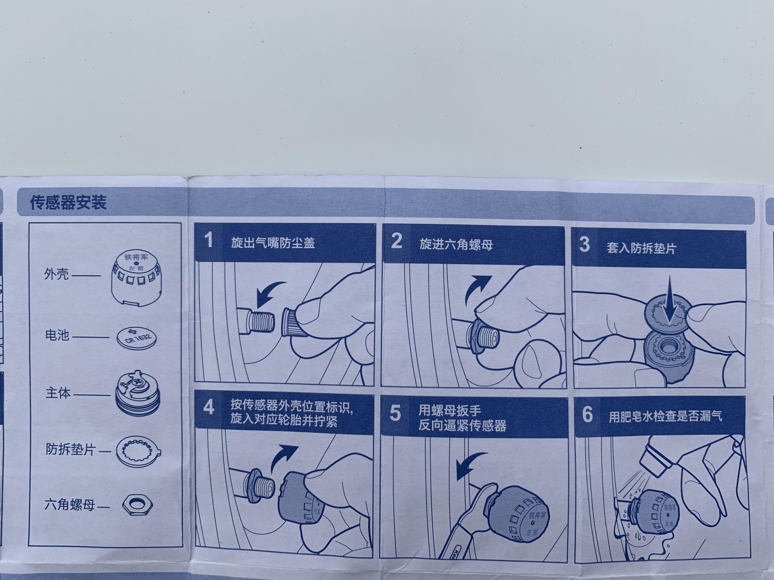 铁将军胎压监测说明书完整版