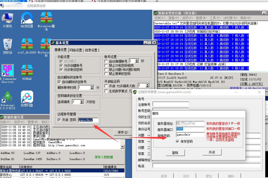 传奇服务器远程账号管理器