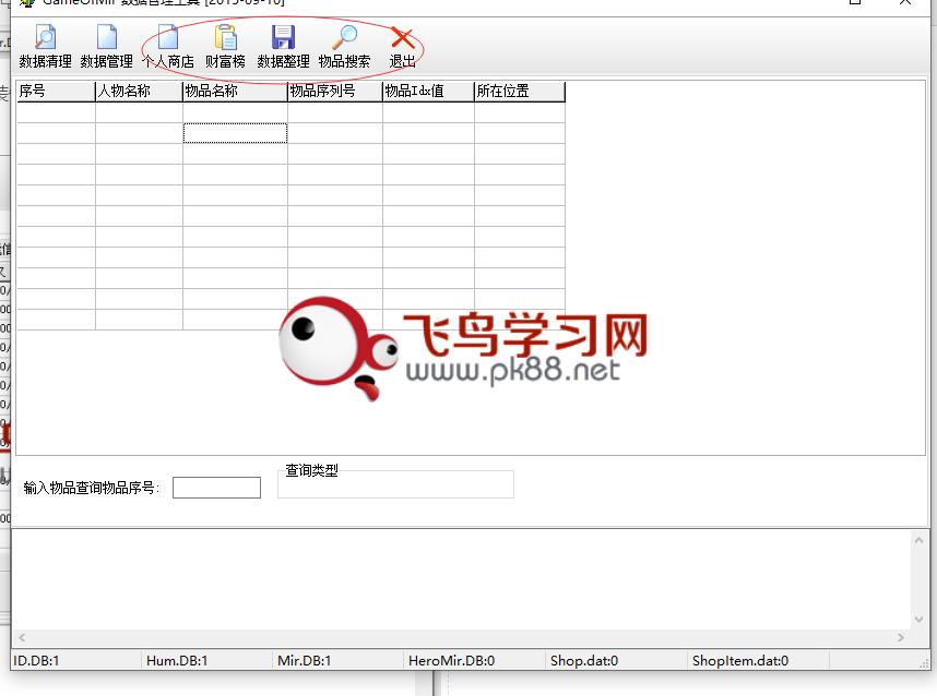 传奇数据库管理工具