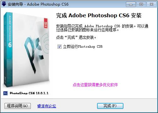 PS免费版下载Photoshop免费破解版