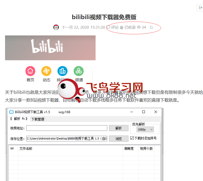 WordPress自动检测并显示文章是否被百度收录