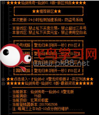 7套传奇登录器列表格式下载