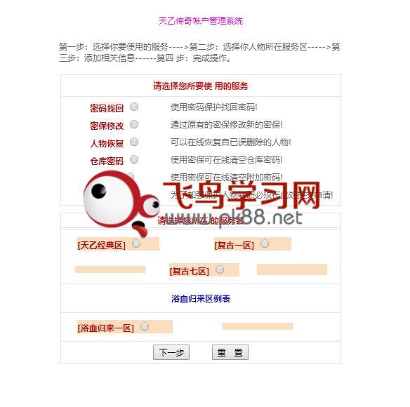 天乙传奇版本下载单机版本网络版本