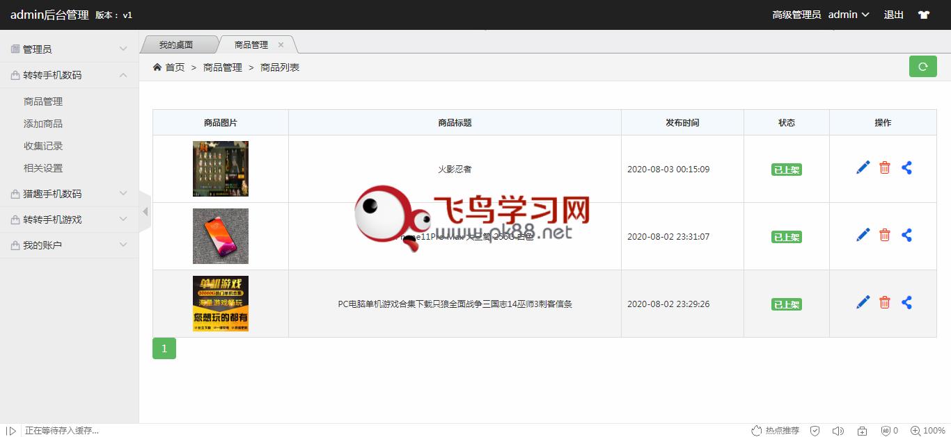 新仿58转转二手商品PHP网站源码+带独立后台管理