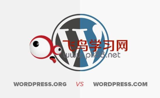 WordPress.com与WordPress.org两个网站区别是什么