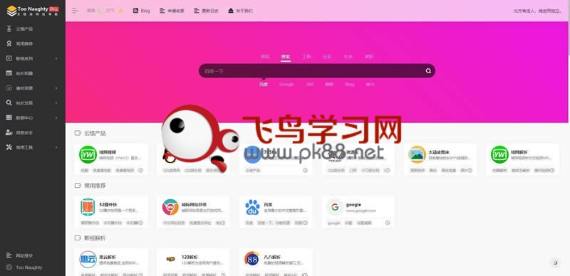 wordpress导航网站模板