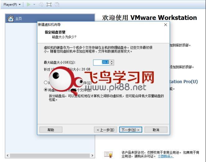 VMware15虚拟机免费版