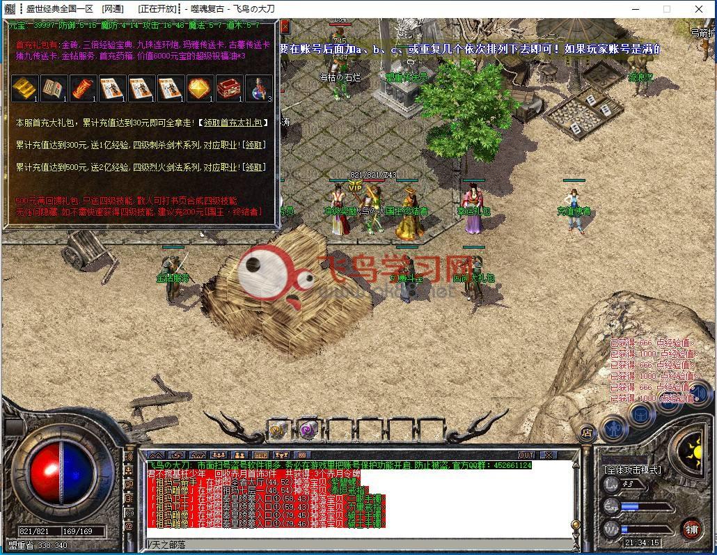 单机版本1.76噬魂复古传奇支持开区玩法多带假人全网独家