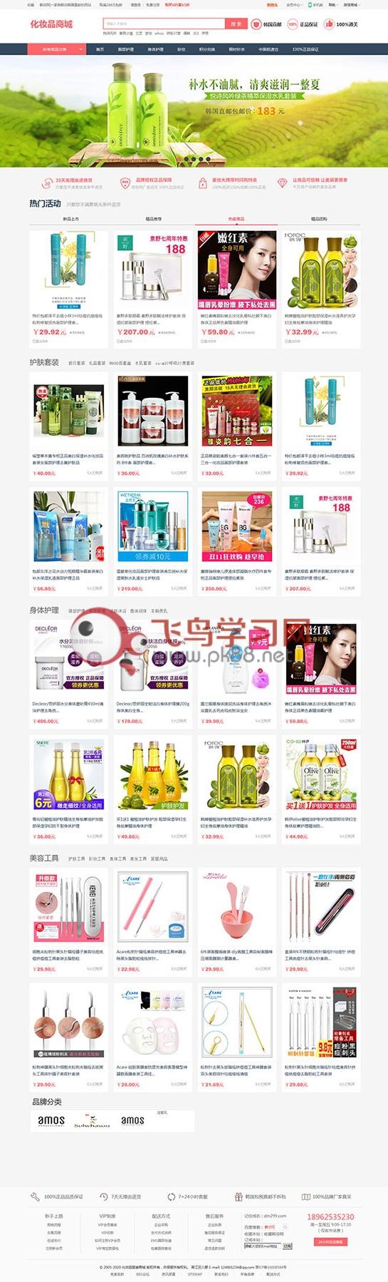 女性护肤品化妆品商城系统源码+团购+积分商城php