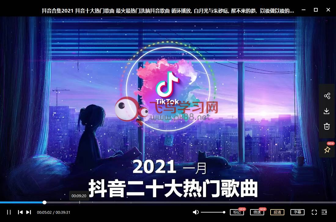 2021年抖音最火音乐素材MV下载