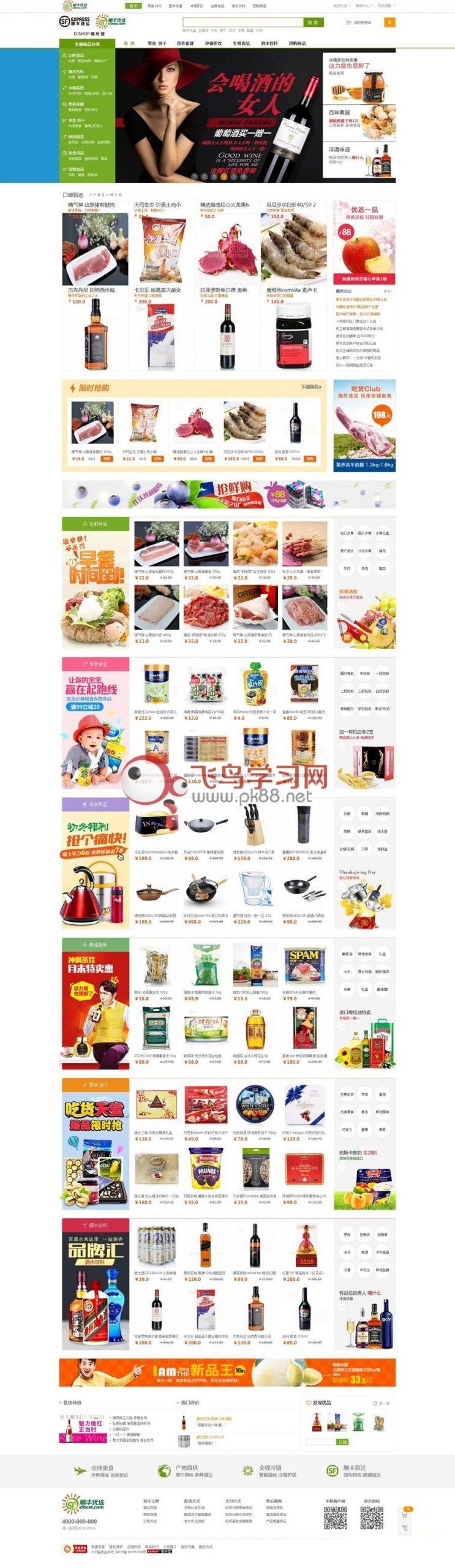 ECshop仿顺丰优选购物商城源码旗舰版+团购+触屏版+微信支付