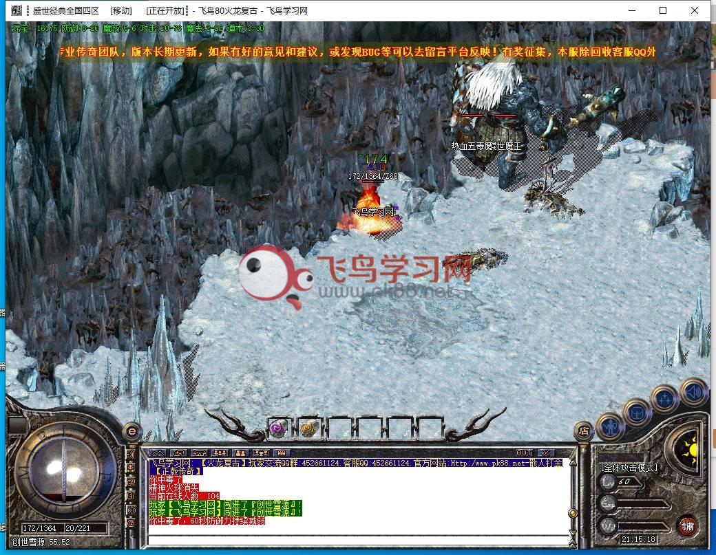 单机传奇版本1.80火龙复古创传王者天宫古城雪域支持开服地图超多的版本