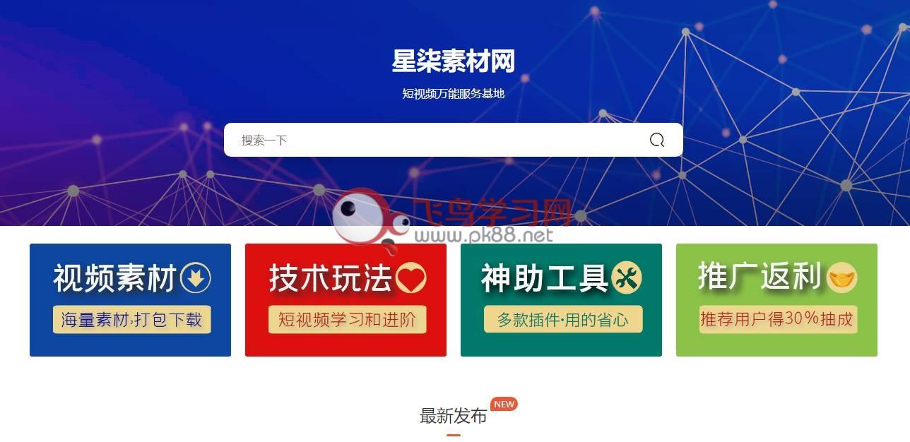 星柒素材网官方网站是什么