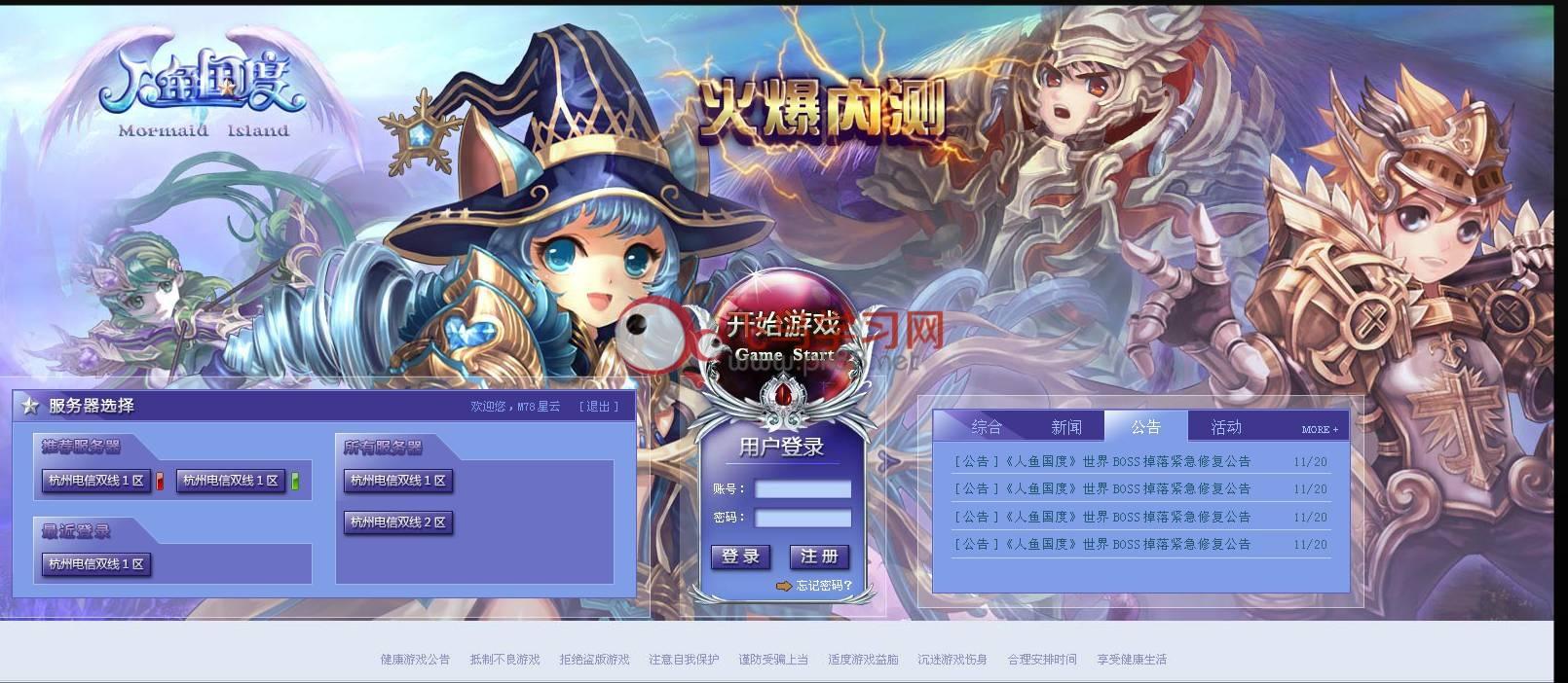 人鱼传说网页游戏一键端