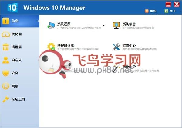 Windows10 Manager中文破解版