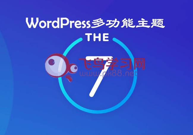 WordPress多功能主题:The7完整版