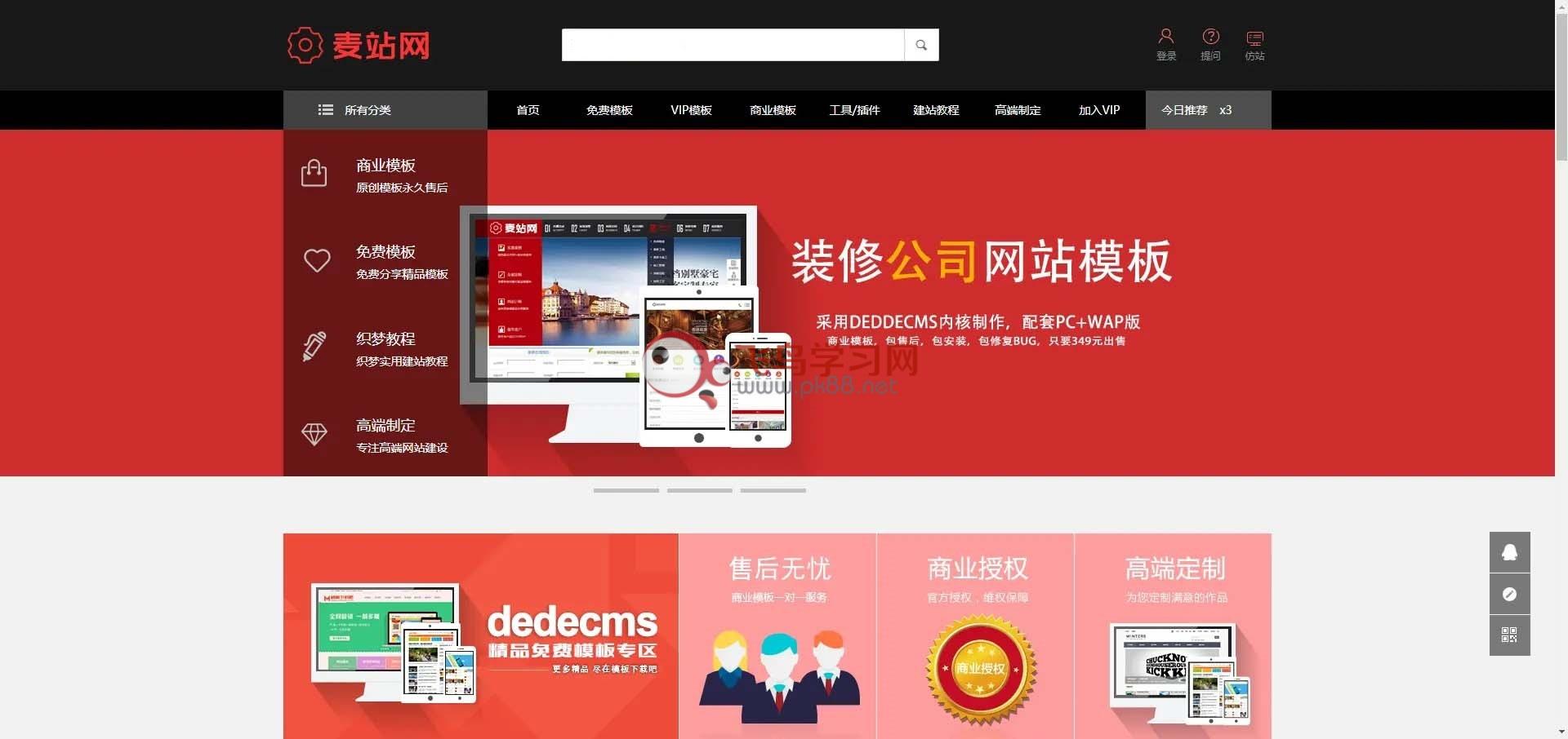 织梦dedecms资源网站源码打包下载