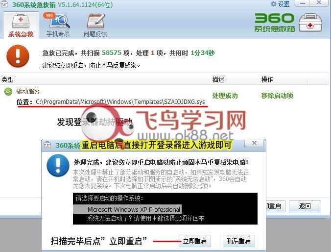 传奇网站被劫持怎么解决办法利用360急救箱