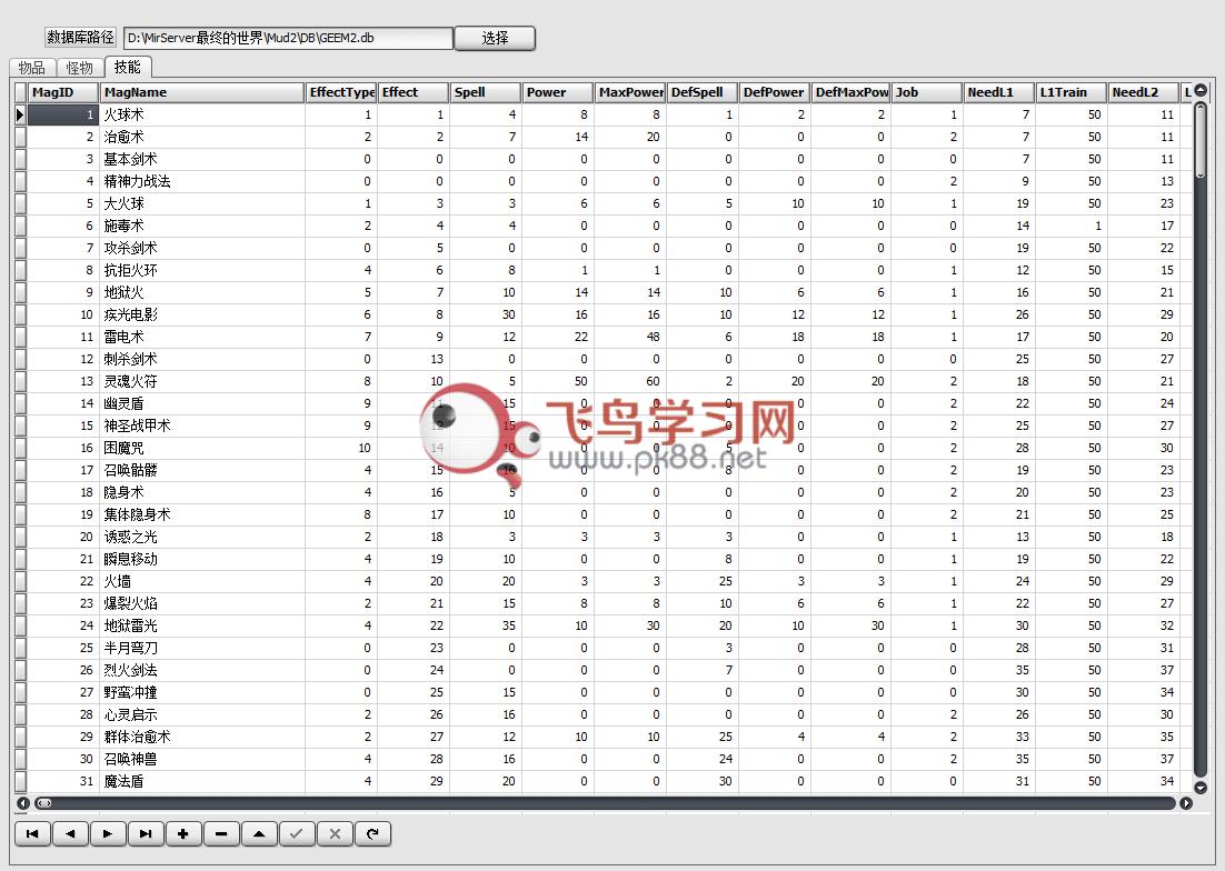 GEE引擎GEEM2.DB数据改方法及修改工具